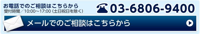 メール、お電話でのご相談はこちらから