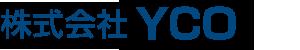 つぶれない会社作りのお手伝いをします 株式会社YCO